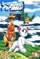 Kimba, o Leão Branco (ジャングル大帝)