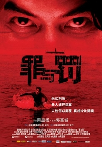 Murderer - Poster / Capa / Cartaz - Oficial 6