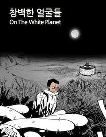 On The White Planet - Poster / Capa / Cartaz - Oficial 1