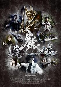 Garo - Makai Senki - Poster / Capa / Cartaz - Oficial 2