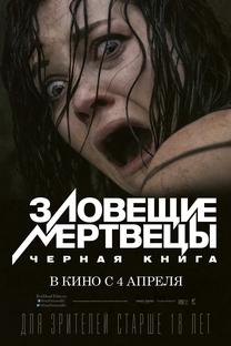 A Morte do Demônio - Poster / Capa / Cartaz - Oficial 7