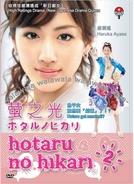 Hotaru no Hikari (2ª Temporada) (ホタルノヒカリ 2)