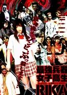 High School Girl Rika: Zombie Hunter (Saikyô Heiki Joshikôsei)