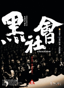 Eleição - O Submundo do Poder - Poster / Capa / Cartaz - Oficial 3