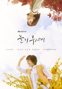 The Light in Your Eyes - Poster / Capa / Cartaz - Oficial 2