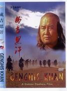 Genghis Khan (Genghis Khan, 一代天驕成吉思汗)