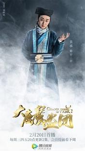 Grand Theft in Tang - Poster / Capa / Cartaz - Oficial 6