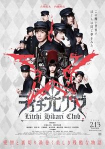 Litchi Hikari Club - Poster / Capa / Cartaz - Oficial 1