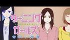 ターニングガールズ EPISODE 01 「合コンには自分より可愛くない女しか呼ばない」Turning Girls