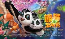 Pequeno Grande Panda - Poster / Capa / Cartaz - Oficial 1