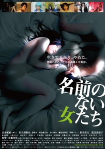 Love & Loathing & Lulu & Ayano - Poster / Capa / Cartaz - Oficial 1