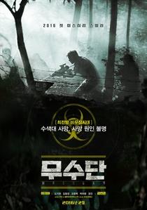 Team Moosoo - Poster / Capa / Cartaz - Oficial 1
