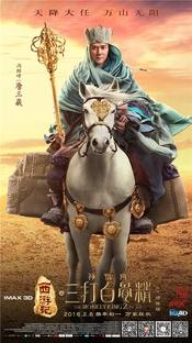 A Lenda do Rei Macaco 2 - Viagem ao Oeste - Poster / Capa / Cartaz - Oficial 10