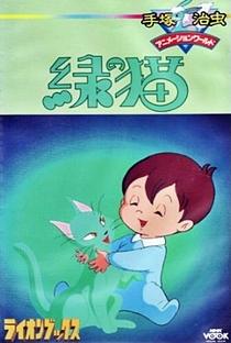 Midori no Neko - Poster / Capa / Cartaz - Oficial 3