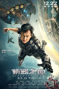 Bleeding Steel - Poster / Capa / Cartaz - Oficial 3