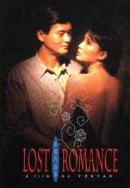 O Romance Perdido - Poster / Capa / Cartaz - Oficial 1