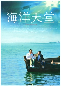 Paraíso no Oceano - Poster / Capa / Cartaz - Oficial 3