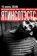 Yatinsotests (Ятинсотэстс)