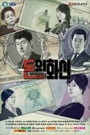 Incarnation of Money (Donui Hwashin)