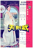 Imperatriz Wu Tse-Tien