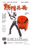Cops and Robbers (Dian zhi bing bing)