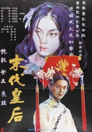 The Last Empress (Mo dai huang hou)