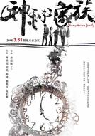 The Mysterious Family (Shen mi jia zu)