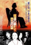 As Mulheres do Yakuza (Gokudô no onna-tachi)