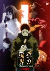 Kara no Kyoukai: Espiral do Paradoxo - Poster / Capa / Cartaz - Oficial 2