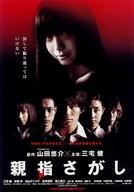 Vanished (Oyayubi sagashi)