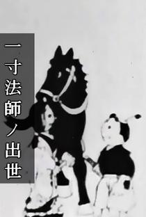 Issunboushi no Shusse - Poster / Capa / Cartaz - Oficial 2