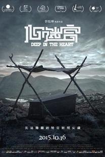 The Coffin in the Mountain - Poster / Capa / Cartaz - Oficial 5