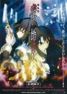 Kara no Kyoukai : Registro do Esquecimento  (Gekijô ban Kara no kyôkai: Dai roku shô - Bôkyaku rokuon )