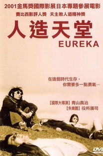 Eureka - Poster / Capa / Cartaz - Oficial 4