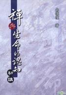 Ren zhi Chu  (Ren zhi Chu )