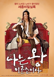 I Am The King - Poster / Capa / Cartaz - Oficial 2