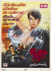 A Marca da Pantera - Poster / Capa / Cartaz - Oficial 4