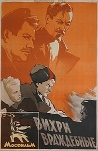 Redemoinhos Hostis - Poster / Capa / Cartaz - Oficial 1