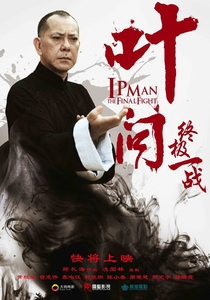 Ip Man: A Batalha Final - Poster / Capa / Cartaz - Oficial 1