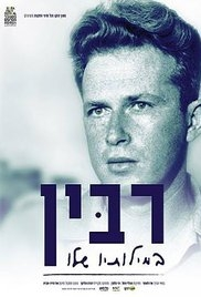 Rabin in His Own Words - Poster / Capa / Cartaz - Oficial 1