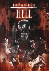 Japanese Hell - Poster / Capa / Cartaz - Oficial 1