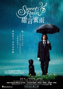 Sweet Rain - Poster / Capa / Cartaz - Oficial 1