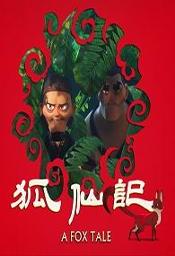 A Fox Tale - Poster / Capa / Cartaz - Oficial 2