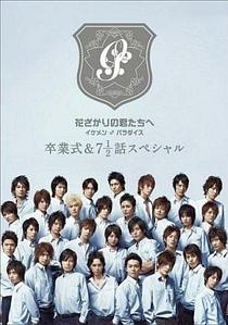 Hanazakari no Kimitachi e Special - Poster / Capa / Cartaz - Oficial 1