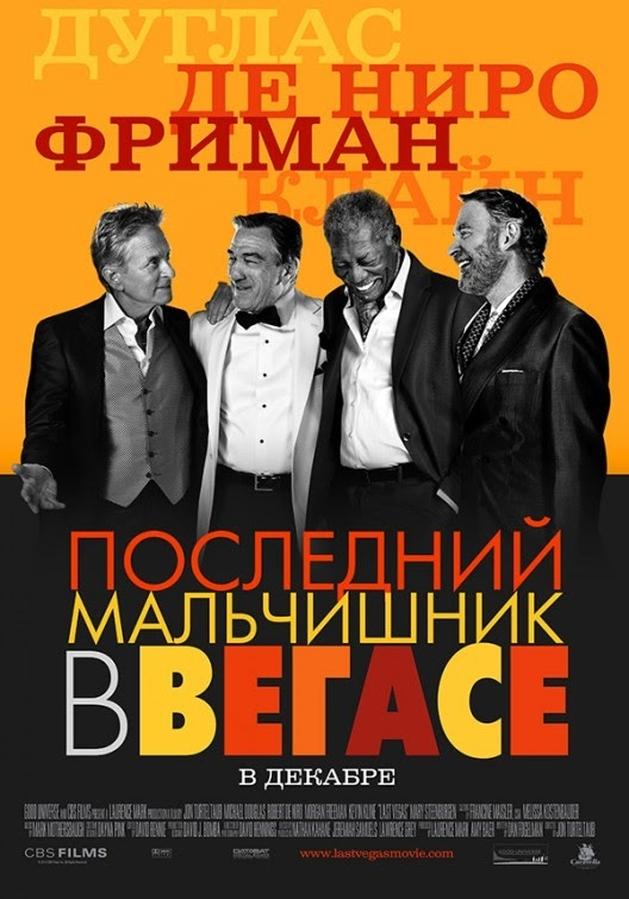 Freeman, De Niro, Douglas e Kline dão uma festa no trailer legendado de A ÚLTIMA VIAGEM À VEGAS  