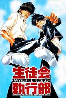 Shiritsu Araiso Koutougakkou Seitokai Shikkoubu - Poster / Capa / Cartaz - Oficial 4