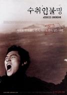 Endereço Desconhecido (Suchwiin Bulmyeong)