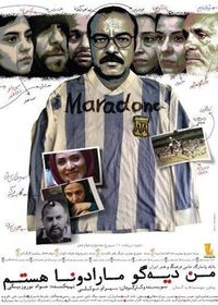 I Am Diego Maradona - Poster / Capa / Cartaz - Oficial 2