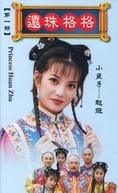 Huan Zhu Ge Ge I  (Princess Returning Pearl / My Fair Princess)