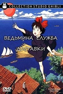 O Serviço de Entregas da Kiki - Poster / Capa / Cartaz - Oficial 39